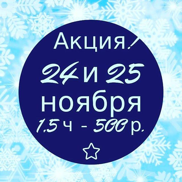 Смены в 13:00 и 15:001,5 часа — 500 р. для всех!🏇ЗАПИСЬ здесь или  +7 915-355-86-26
