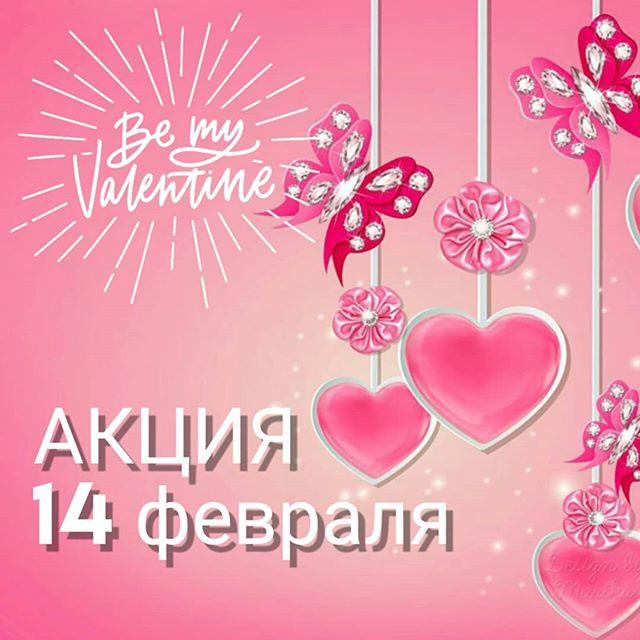 """Приближается чудесный праздник """"День Святого Валентина"""" Этот день должен дарить любовь , радость  и много счастливых моментов!Наши чудесные лошадки  готовы в этот день подарить вам незабываемые эмоции, помогут вам окунуться в мир любви и доброты 14 февраля ВЕСЬ ДЕНЬ стоимость 500р/1,5ч"""