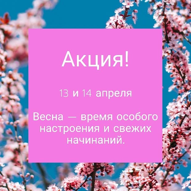 Конец зимы и начало теплых солнечных дней всегда считались самыми запоминающимися и счастливыми в году. Все стараются распрощаться со старыми проблемами и начать новую жизнь. Ведь именно в первые теплые деньки хочется обновиться не только внешне, но и внутренне. Весна — время особого настроения и свежих начинаний.13 и 14 апреля10.00 — 600 р/ч13.00 и 15.00 — 500 р/чТак же не забываем, что школьники и студенты до конца весны — 500 р/ч